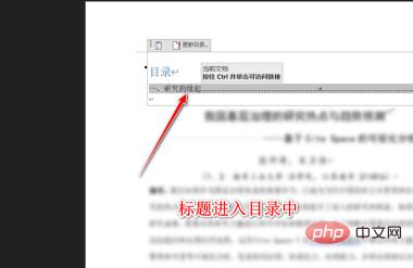 wps目录中错误未定义书签怎么解决?
