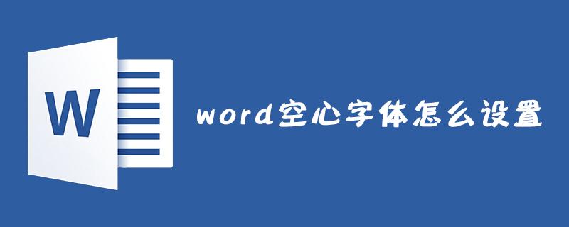 word空心字体怎么设置