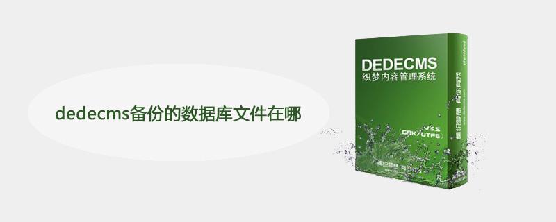 dedecms备份的数据库文件在哪