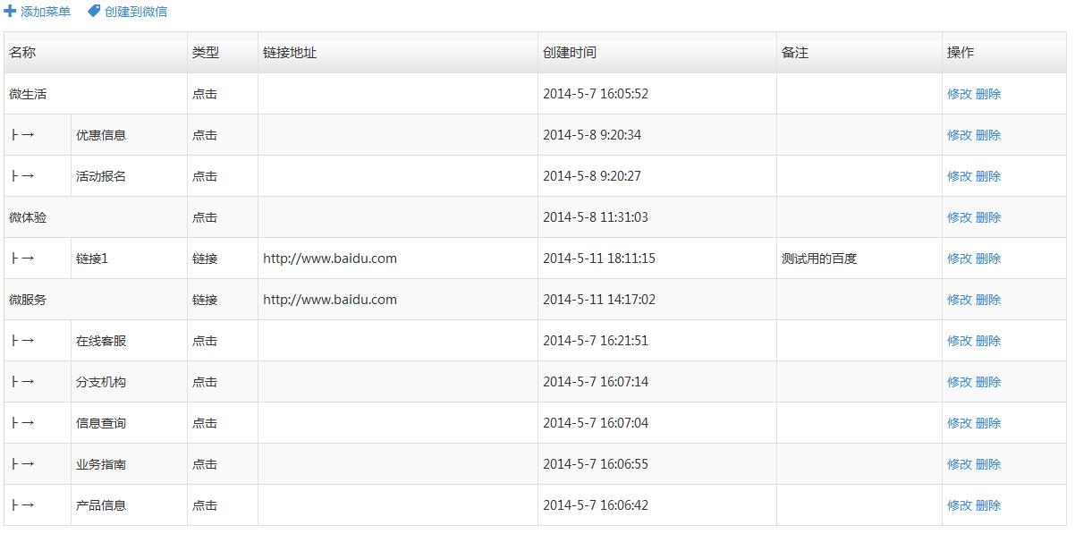 asp.net开发微信公众平台(8)微信9大高级接口,自定义菜单