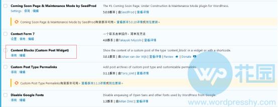 WordPress新手视频教程10:常用必备插件Plugin推荐和安装