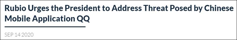 """又出""""昏招""""!美参议员卢比奥要求特朗普将QQ纳入""""微信禁令"""""""