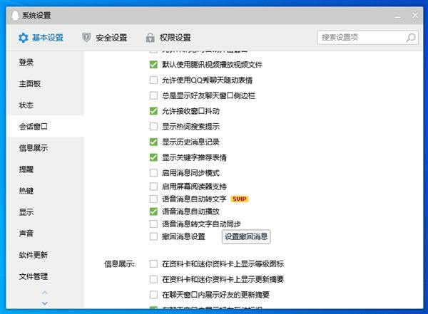 QQ PC版9.3.8正式发布:撤回消息个性化提示