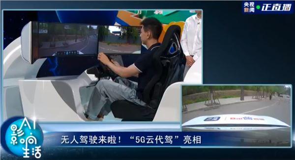 央视体验百度全无人驾驶 5G云代驾首次亮相:云端驾驶员远程开车