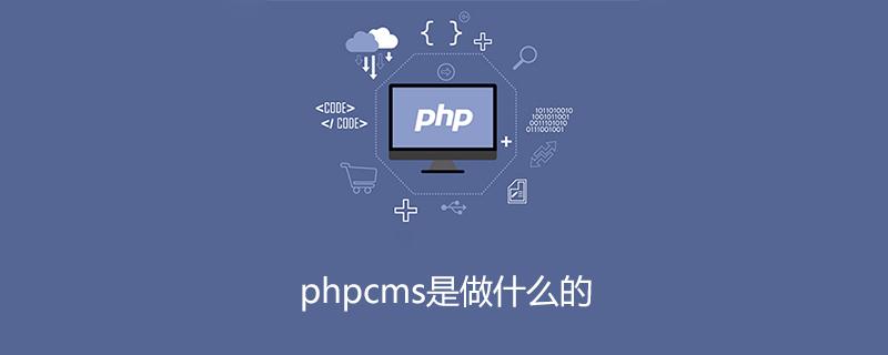 phpcms是做什么的