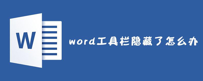 word工具栏隐藏了怎么办
