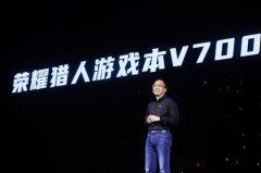 到手价最低6999起 荣耀猎人游戏本V700将于27日零点首销