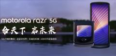 12499元!联想MOTO发布Razr折叠屏手机:5G时代刀锋归来