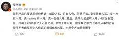 罗永浩:卖苹果、小米有人骂 最后卖华为还是有人骂