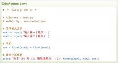 云计算开发学习实例:Python3 数字求和