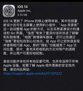苹果 iOS 14/iPadOS 14 正式版发布(含更新日志大全)