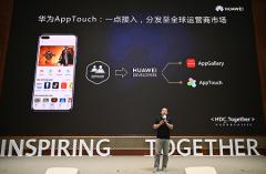 华为AppTouch携手全球运营商 助力开发者出海