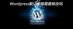 Wordpress默认邮箱需要修改吗