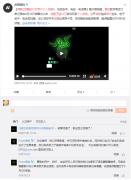 雷蛇泄露超10万用户个人信息 官方回应:已修复,未泄露敏感信息