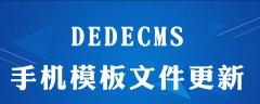 dedecms(织梦系统)如何更新手机版模板文件