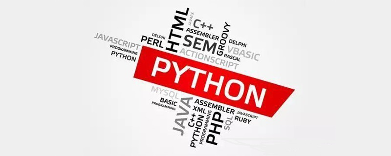 Python 是什么软件?