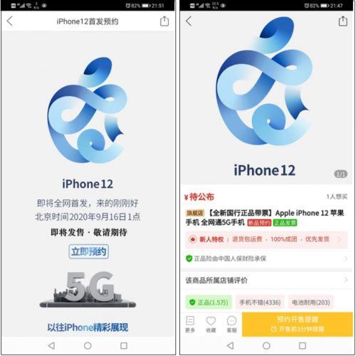 """拼多多""""官宣""""iPhone 12:来得刚刚好下周见!"""
