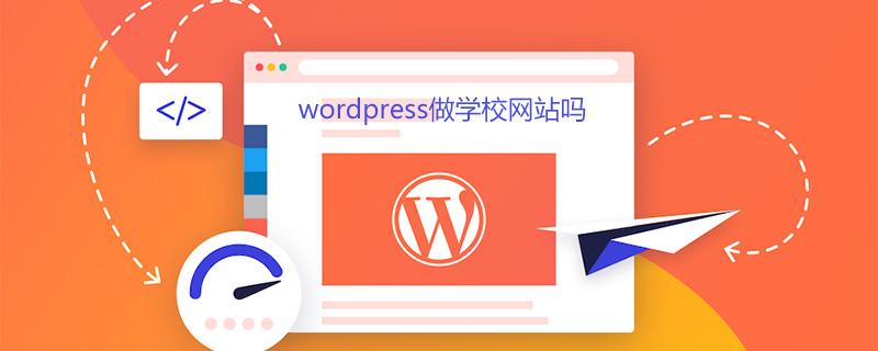 wordpress做学校网站吗