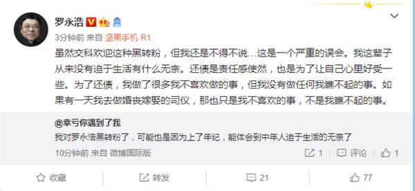 罗永浩:做婚丧嫁娶司仪 那只是我不喜欢而非瞧不起