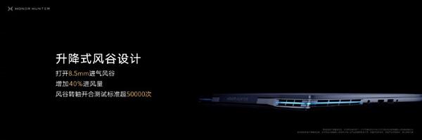 荣耀猎人游戏本配置详解:标压10代酷睿+RTX 2060满血组合