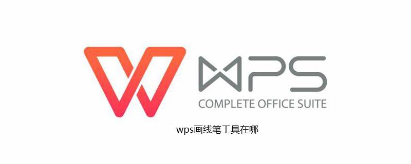 wps画线笔工具在哪