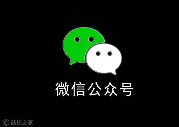 """【黑帽seo技术首荐金苹果】_""""关注公众号免费领礼品"""",背后竟是一条巨大的灰色产业链"""
