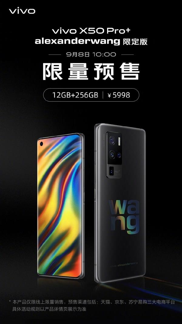 超大杯vivo X50 Pro+定制版预售:5998元 全球限量1000台