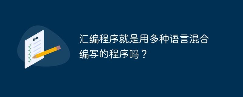 汇编程序就是用多种语言混合编写的程序吗?