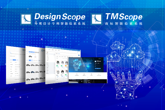 用科技服务生活 外观设计专利智能检索系统、商标智能检索系统等技术