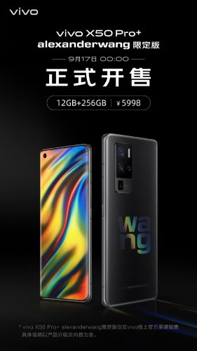 vivo X50 Pro+亚历山大王限定版今日开售:全球限量1000台 售价5998元