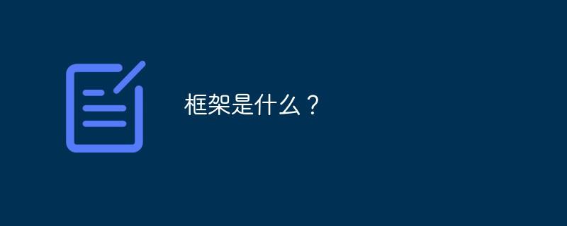 框架是什么?