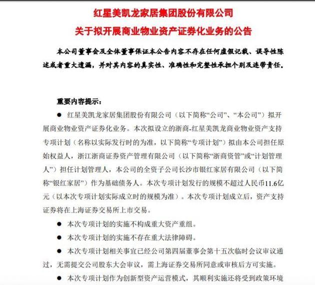 红星美凯龙:拟开展商业物业资产证券化业务