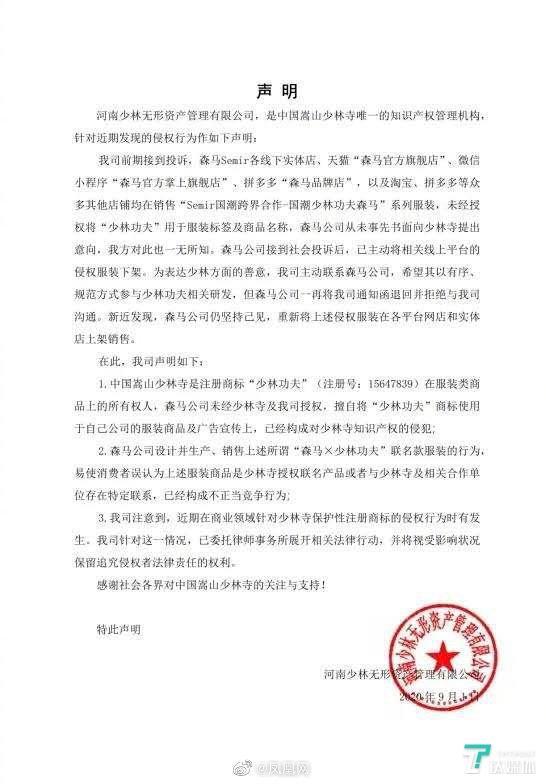 """被指""""抢注商标"""",嵩山少林寺回应: 为了保护少林品牌"""