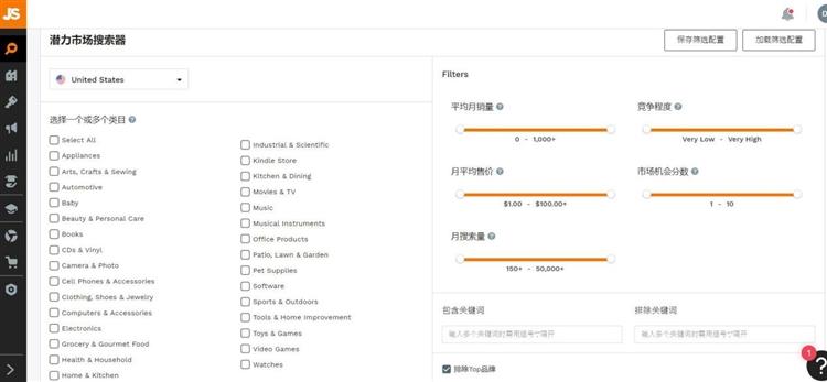 JS网页版——亚马逊选品拓词必备工具
