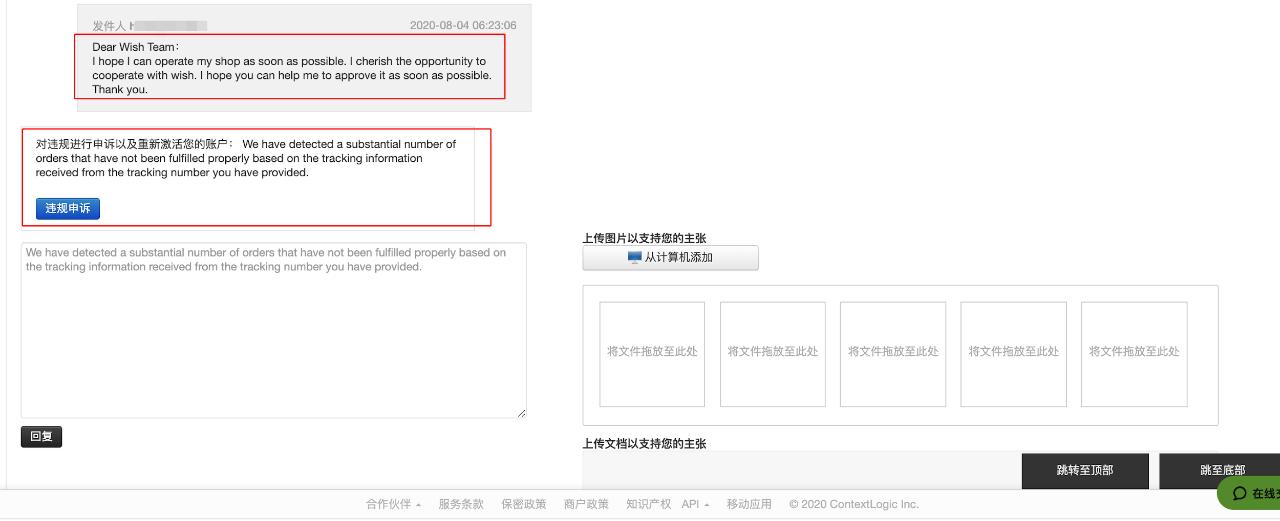 Wish回应商户控诉:商户未提交履行证明,少数人投机经营