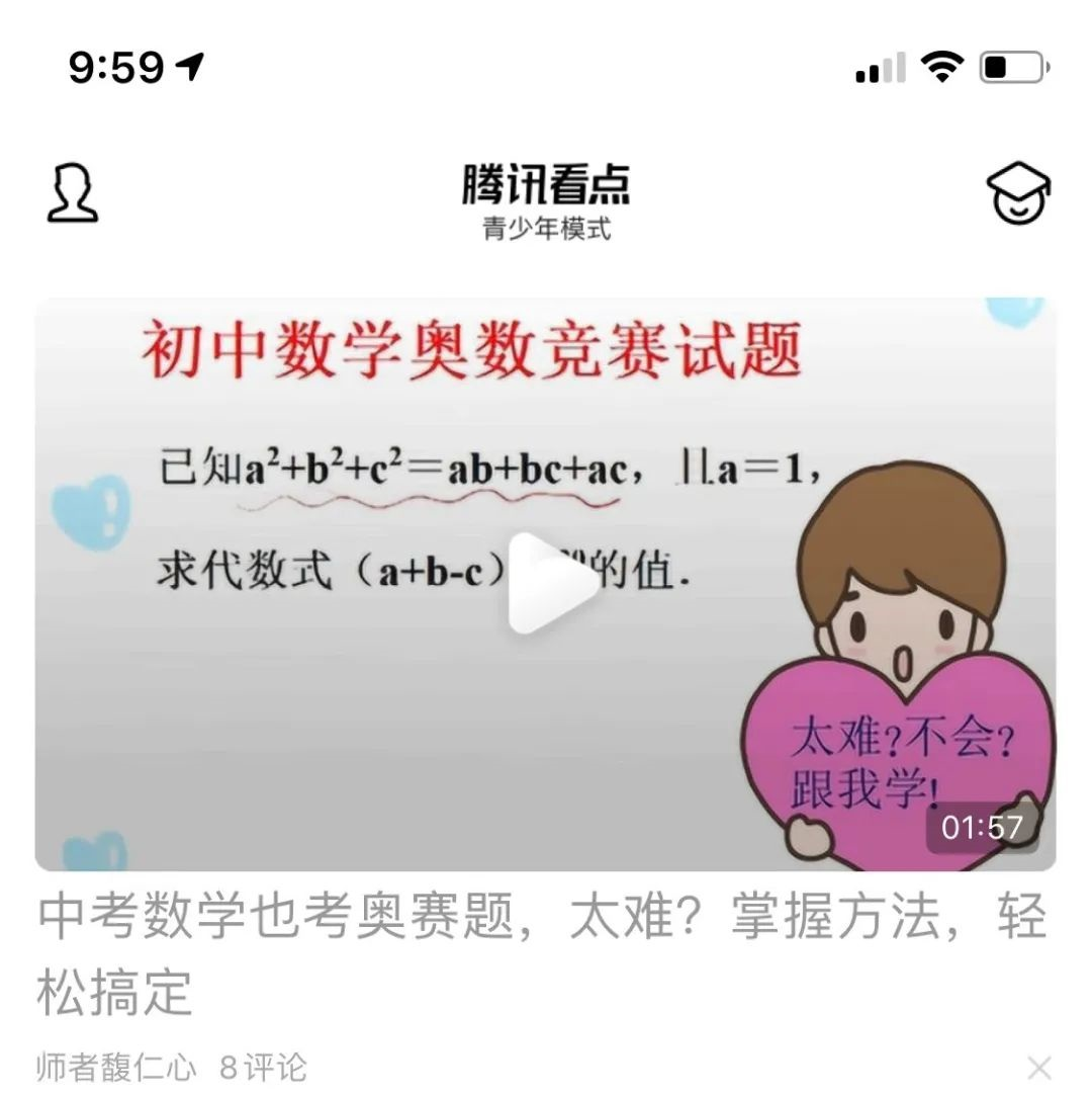 腾讯详解 QQ 青少年模式:家长可进行监控 看点仅推送学习内容