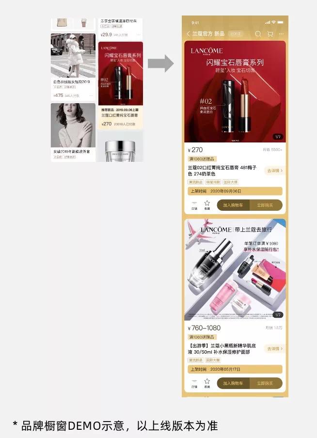 淘宝首页升级在即,阿里妈妈营销产品迎来变化!