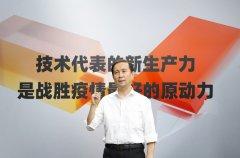 """阿里巴巴张勇:新技术不仅是""""免疫力"""",更是""""生产力"""""""