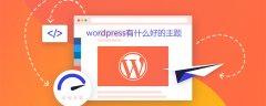 wordpress有什么好的主题