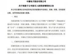 中颖电子:控股子公司拟引入投资者增资