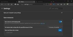 微软Edge浏览器即将更新!更节省内存和电量