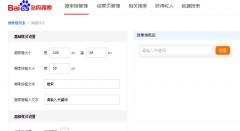 网站SEO怎么添加搜索框?百度站内搜索安装教程