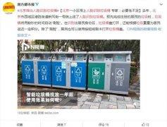 北京推出人脸识别垃圾桶 正确投放可回收物可折合成现金