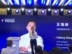 百度王海峰:开源创新使AI技术得到高速发展和应用