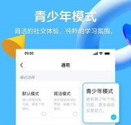 QQ上线青少年模式:家长可管控,腾讯看点仅推送学习内容