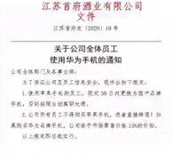 劳动监察部门回应强制员工用国产手机:公司无权约束