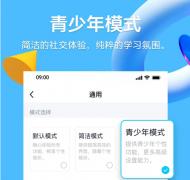 "QQ上线""青少年模式"":聊天消息能显示拼音"