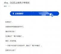 QQ已上线青少年模式:看点仅推送学习内容