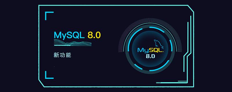 MySQL 8.0中有什么新功能