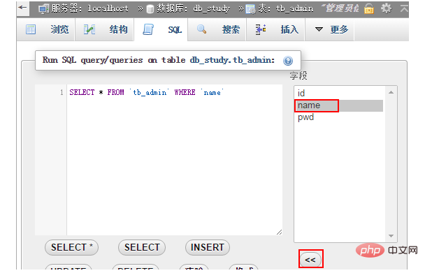 如何使用SQL语句插入数据